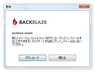 backblaze_update通知
