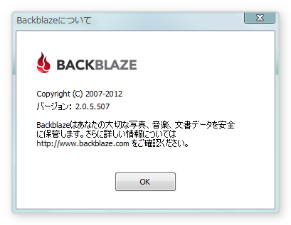 backblaze_current_version